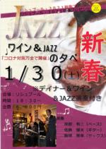 飯塚雅幸が2021新春、1/30(土)「リシュブール・ワイン&JAZZの夕べ」に出演します。