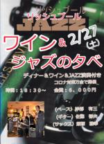 飯塚雅幸が秋田市山王ワインガーデン・リッシュブールで2/27(土)「ワイン&JAZZの夕べ」に出演します。