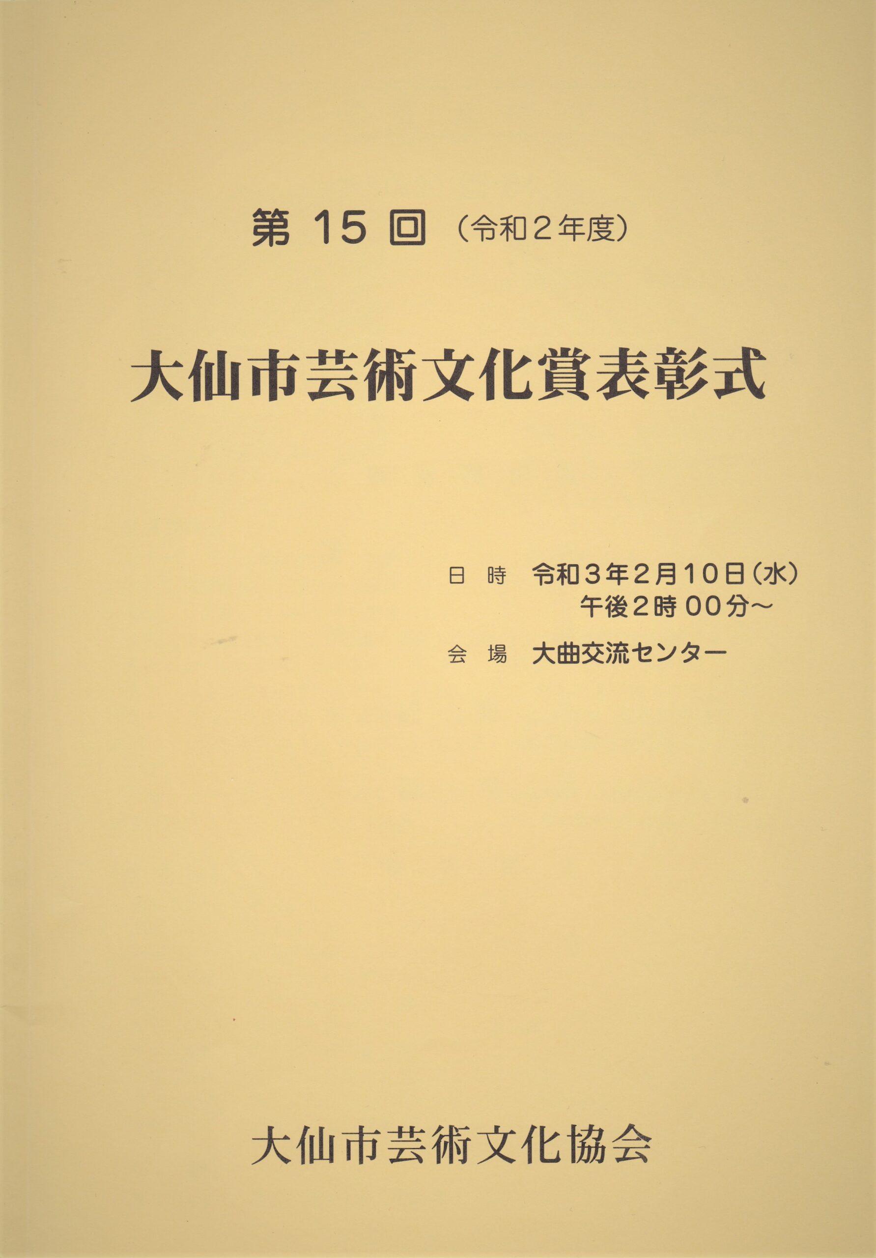 飯塚雅幸が「大仙市芸術文化賞・功労賞」を受賞いたしました。有り難うございます。