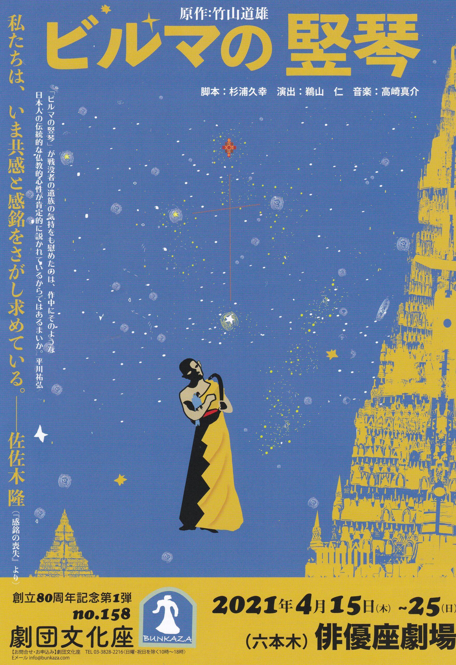 飯塚雅幸・藤間知枝が御世話になっている佐々木愛さんの文化座が「ビルマの竪琴」を公演します。