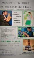 飯塚雅幸が4/4(日)「奥羽山荘JAZZコンサート」に出演します。