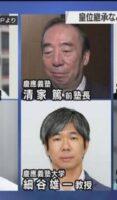 飯塚雅幸の母校 、「宮崎綠」教授が「皇位継承有識者会議」の新メンバーに選ばれました。