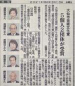 飯塚雅幸の「大仙市芸術文化賞・功労賞」受賞の記事が「秋田さきがけ」新報に掲載されました。