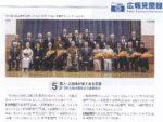 飯塚雅幸の受賞の記事が「だいせん日和」に掲載されました。