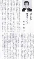 飯塚雅幸の「感謝をこめて」の記事が「芸文だいせん」に掲載されました。