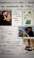 飯塚雅幸が6/6(日)モリボの里「奥羽山荘・JAZZコンサート」に出演します。