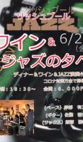 飯塚雅幸が6/25(金)秋田市山王「リッシュブール・ワイン&JAZZの夕べ」に出演します。