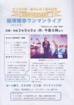 飯塚雅幸が9/9(木)「モリボの里・奥羽山荘」1周年記念「飯塚 雅幸ワンマンライブ」に出演します。