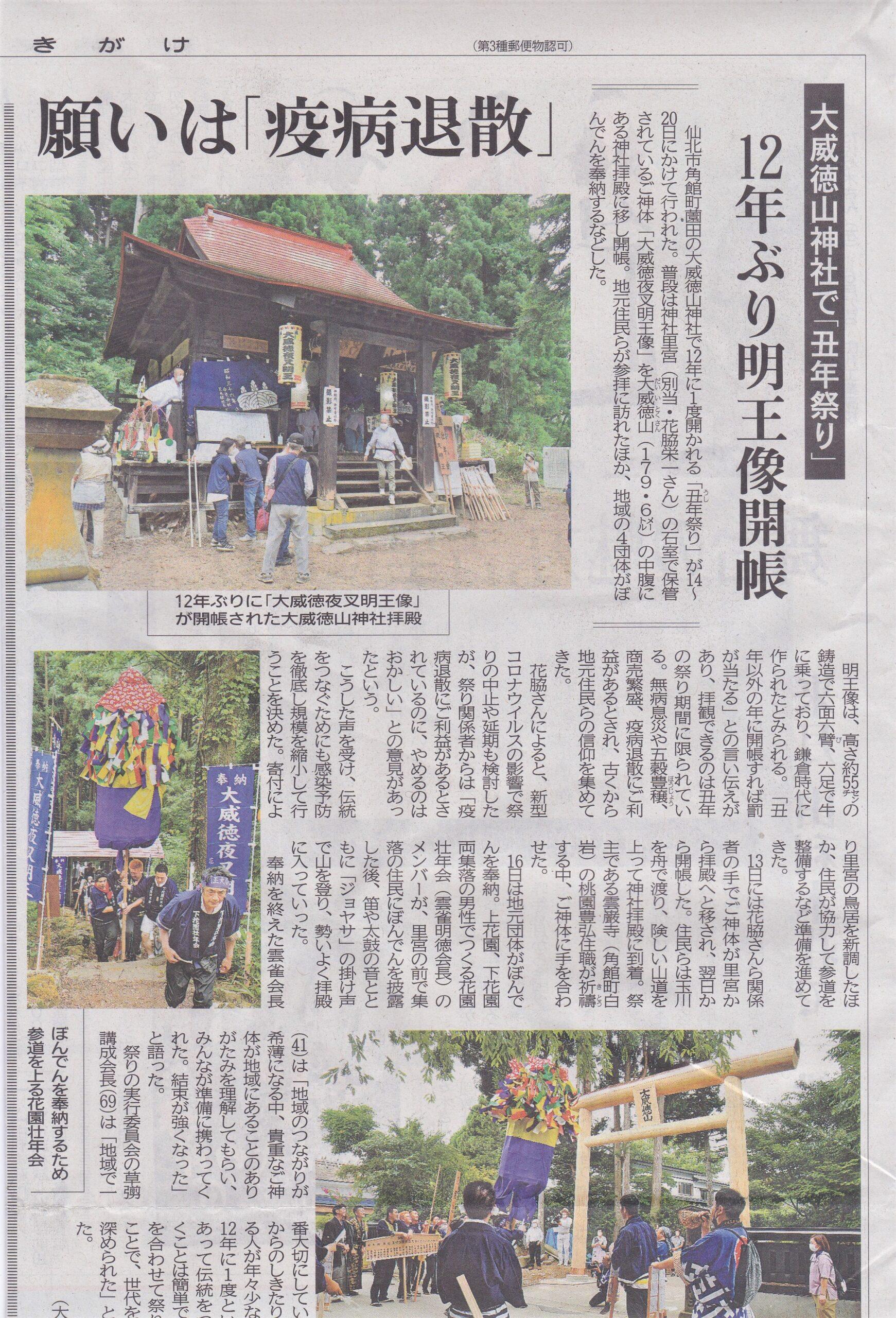 飯塚雅幸&藤間知枝が12年に一度の「大威徳山神社・丑年祭り」にお参りを致しました。
