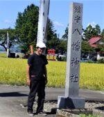 飯塚雅幸が9/15(水)地元・大仙市太田町「横沢八幡神社・大祭」にお参り致しました。