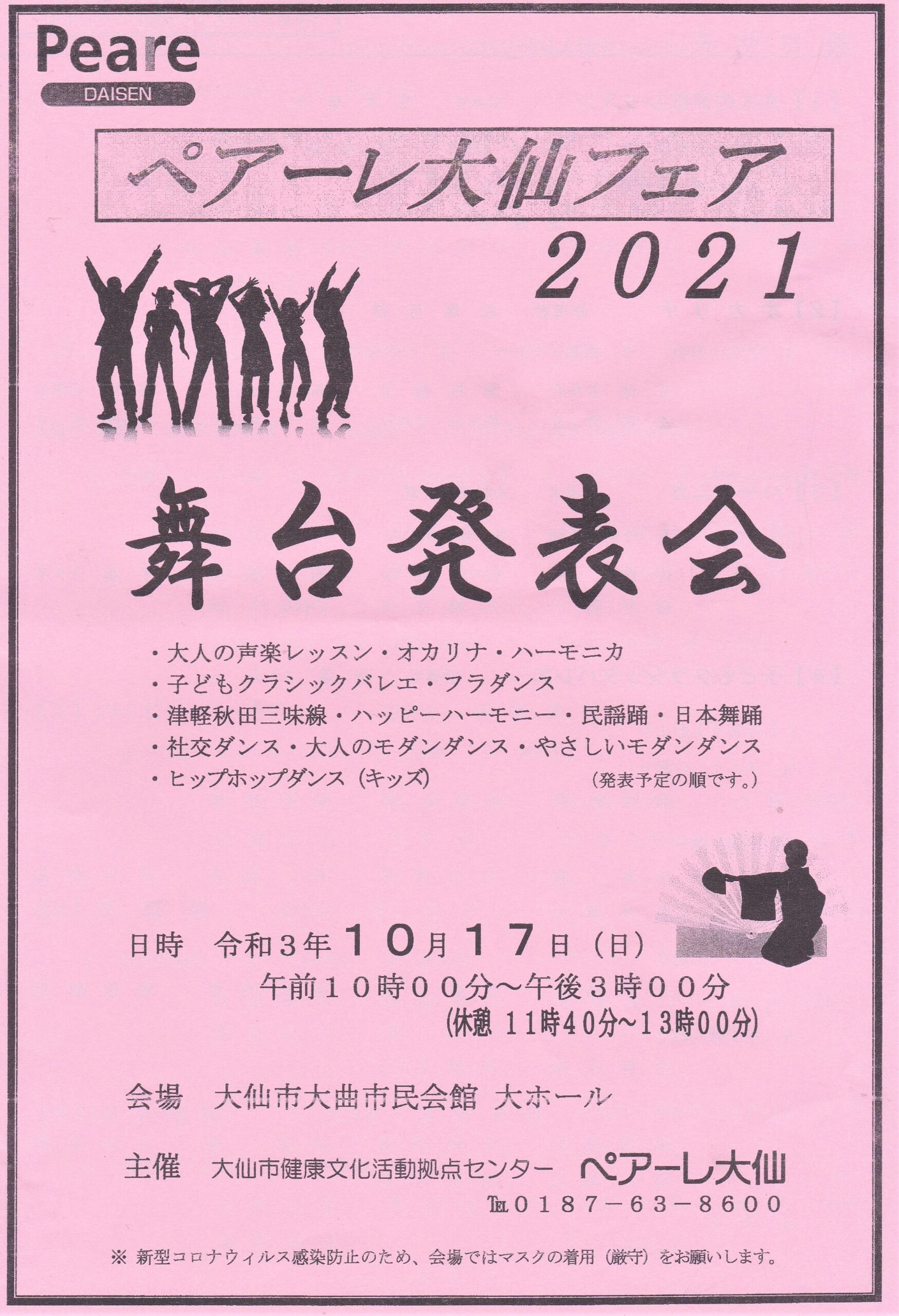 藤間知枝主宰「ペアーレ藤友会」が「2021ペアーレ・フェア」に出演しました。