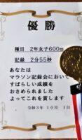 飯塚 雅幸・藤間知枝の孫の小二の女の子が「マラソン大会」で優勝しました。