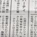飯塚雅幸出演の画廊ブランカ「ばんげパーティ」4/25(木)が秋田民報に掲載されました。