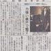飯塚雅幸&藤間知枝の旧友、世界のバリトン歌手「小松英典バリトンリサイタル」9/19(日)の秋田魁新報掲載記事です。